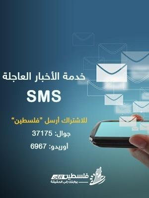 خدمة sms