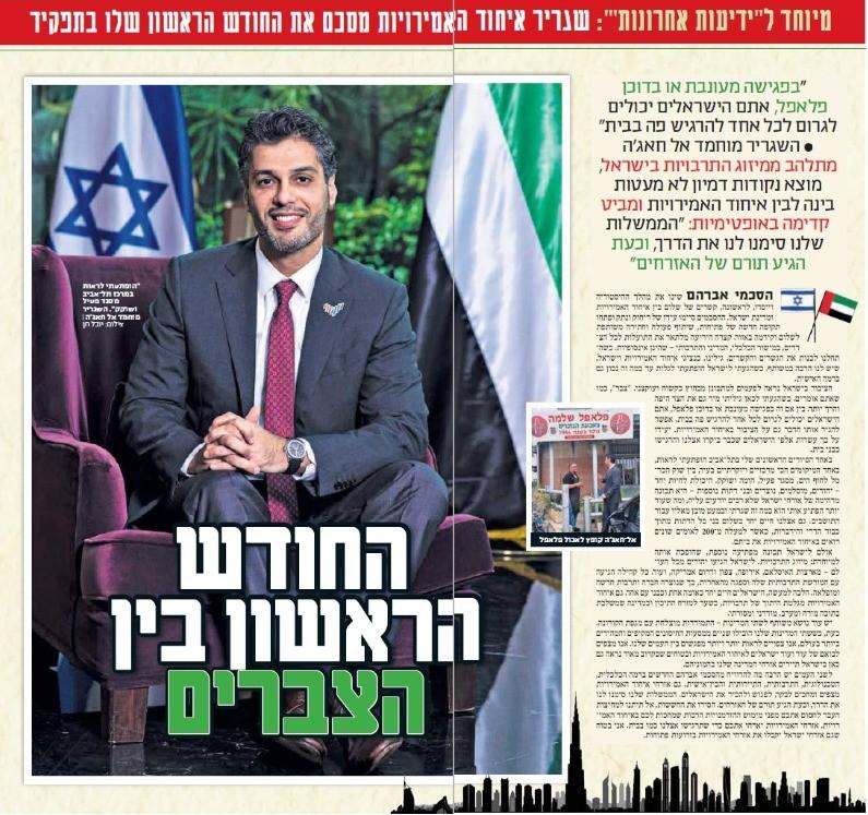 مقالة-سفير-الإمارات-في-اسرائيل-محمد-آل-خاجة-في-صحيفة-يديعوت.jpg
