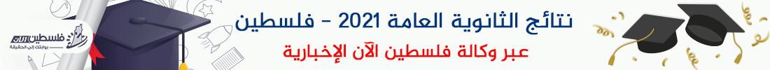 توجيهي 2021