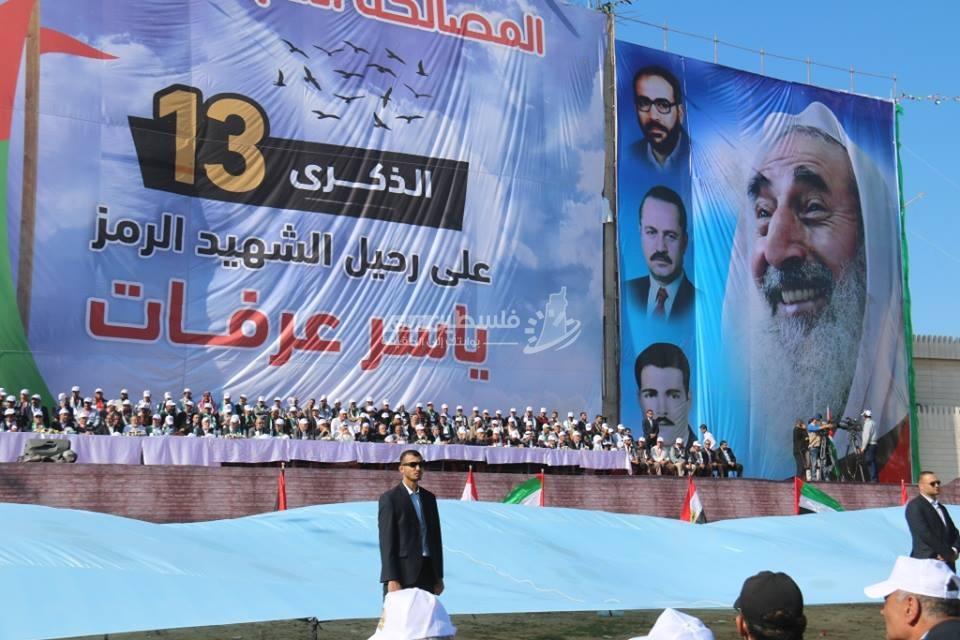 الآلاف يشاركون في ذكرى إحياء أبو عمار الثالثة عشر بغزة