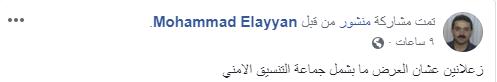 """هكذا سخر نشطاء التواصل الاجتماعي من الناطق باسم """"فتح"""""""