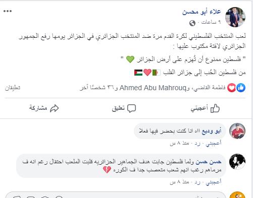 الجزائر وفلسطين.. لعبَ المحاربون فتوّج الفدائيون
