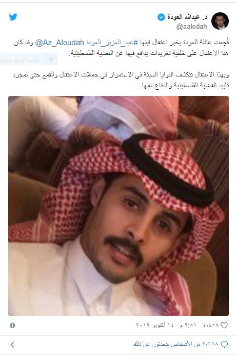 """لأنه""""غرّد لفلسطين"""".. سلطات السعودية تعتقل أحد أقارب العودة"""