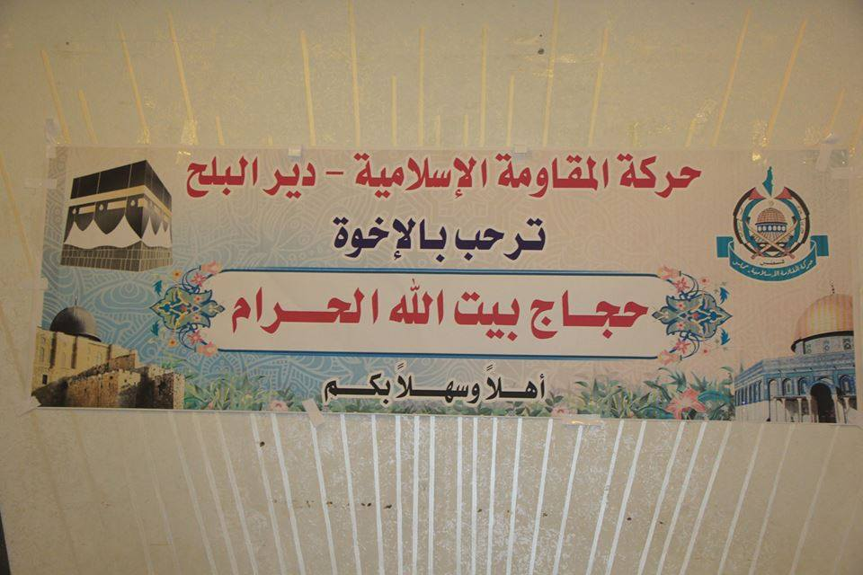 حماس تنظم لقاء تهنئة للحجاج بدير البلح