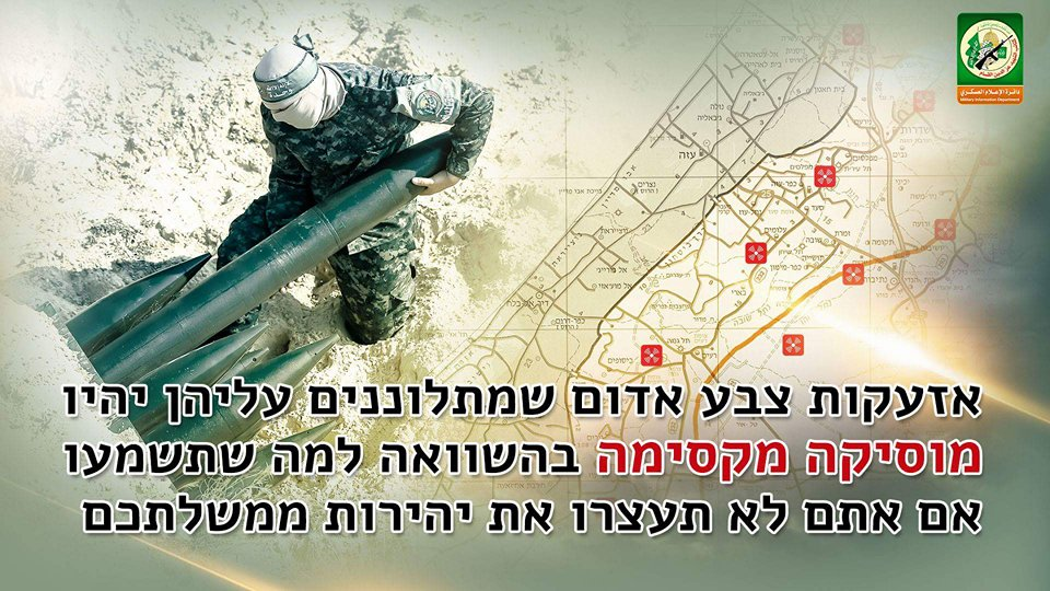 شاهد رسالة القسام للاحتلال ومستوطنيه في غلاف غزة