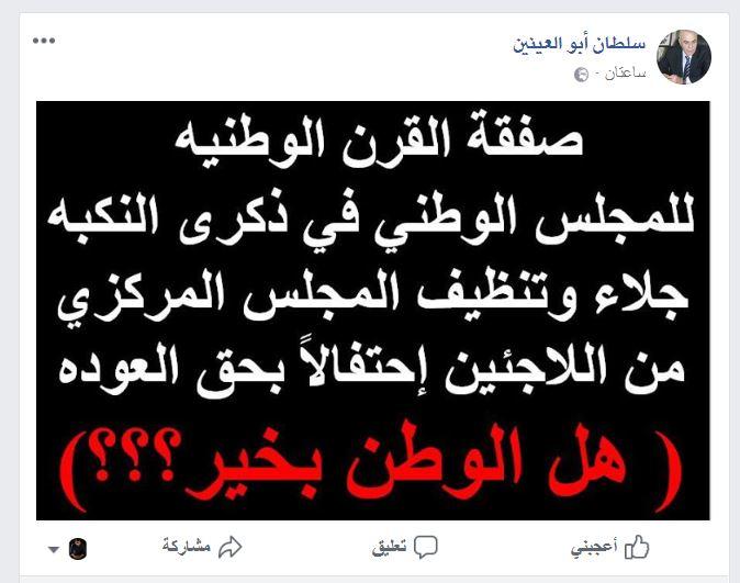 أبو العينين يكشف: المجلس المركزي تم تنظيفه من اللاجئين