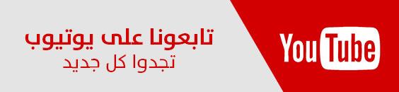 قناة فلسطين الآن على اليوتيوب