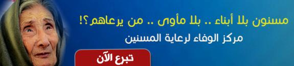 اعلان عربي ودولي (يمين)
