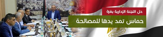 حماس تمد يدها للمصالحة