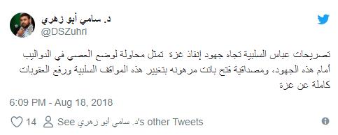 أبو زهري: عباس يحاول عرقلة جهود إنقاذ قطاع غزة