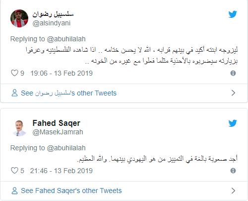 هجوم على الفيصل لنصحه صحفيا إسرائيليا بالزواج من عربية