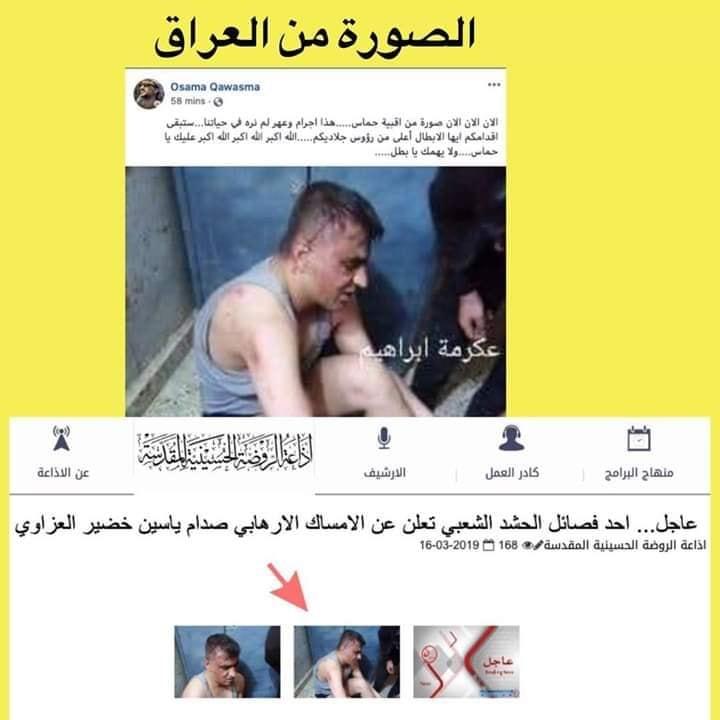 """شاهد: القواسمي ينشر """"صورة"""" من العراق على أنها لـ""""حراك غزة"""""""