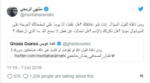 بسبب خاشقجي.. جدال حاد بين غادة عويس ومنتهى الرمحي