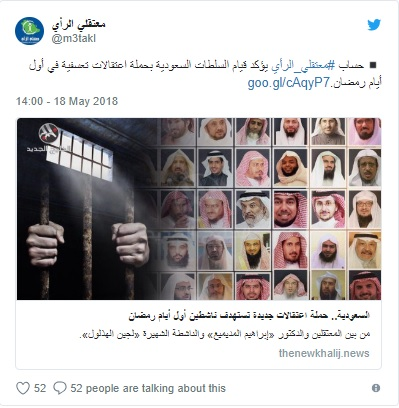 اعتقالات بالسعودية طالت رجالا ونساء بأول أيام رمضان