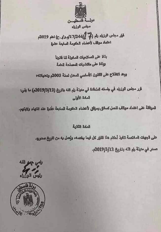 الحمدالله يصدر قرارًا وزاريًا جديدًا