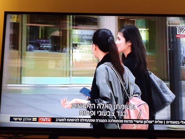 تقرير تلفزيوني للقناة 12 الإسرائيلية من السعودية