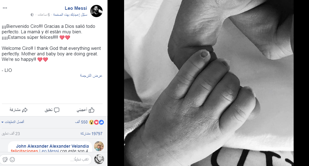 ميسي يُرزق بطفل ثالث منذ 2012.. فكيف احتفى به؟