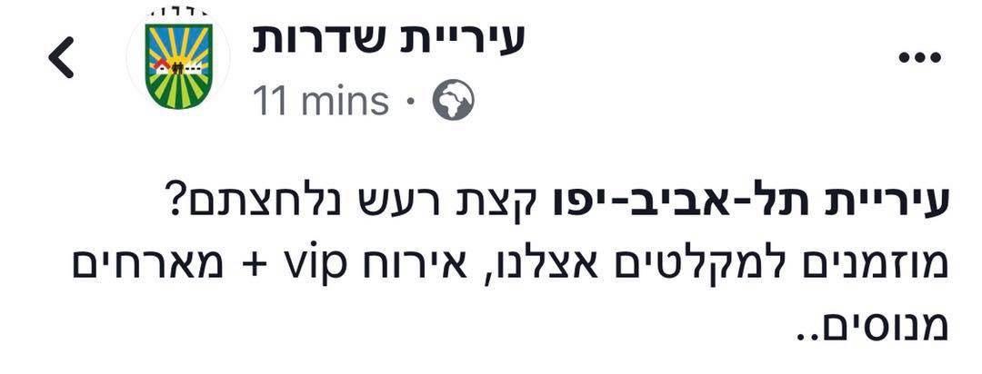 """بلدية """"سديروت"""" لسكان """"تل أبيب"""": أهلًا بكم في ملاجئنا!"""