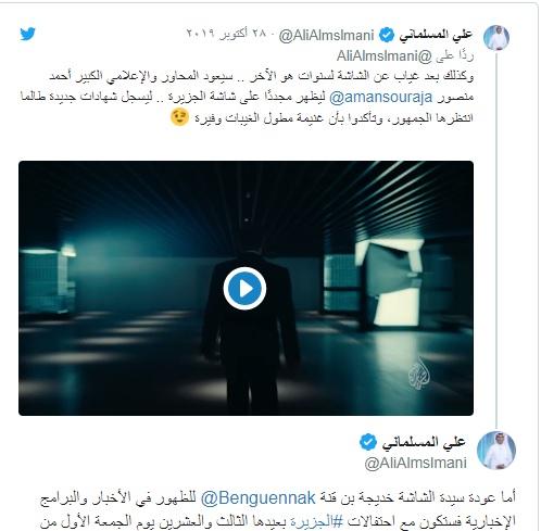 """احتفاء على مواقع التواصل بعودة بن قنة لشاشة """"الجزيرة"""""""
