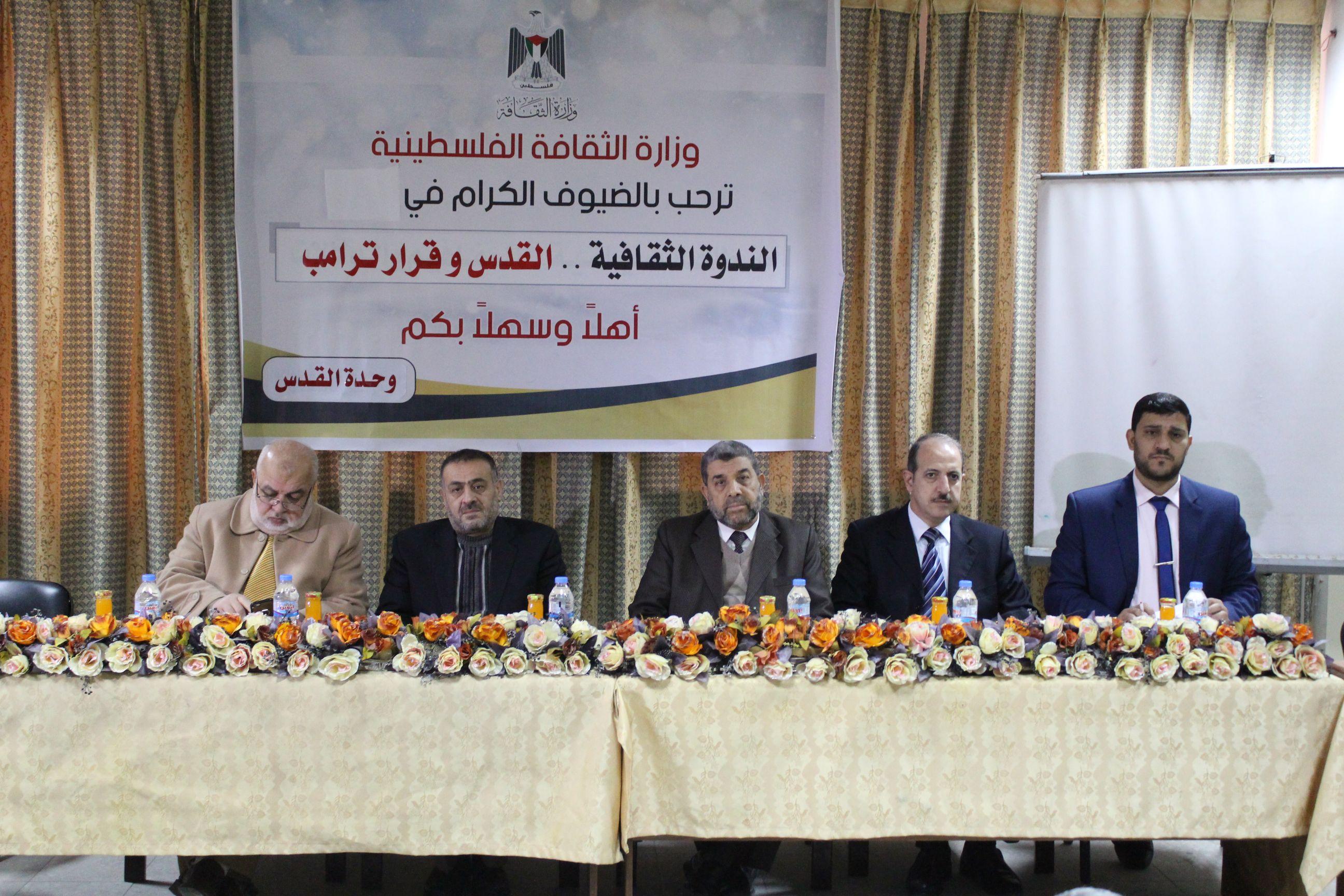 وزارة الثقافة تنظم ندوة حول القدس وقرار ترامب