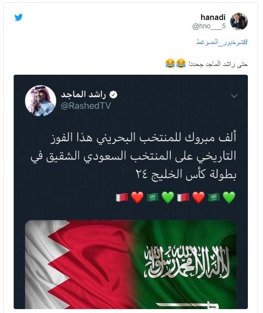 تغريدة لراشد الماجد عقب انتهاء مباراة السعودية والبحرين تثير الجدل