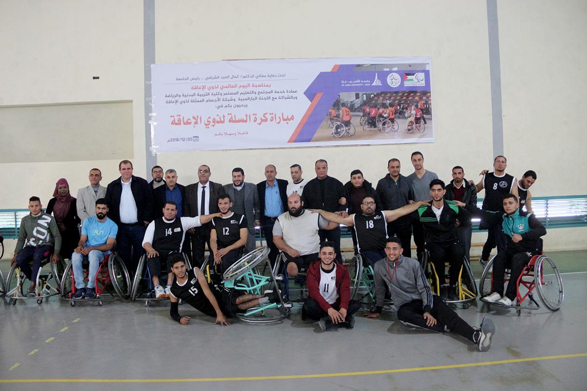 جامعة الأقصى تستضيف بطولة كرة السلة لذوي الإعاقة