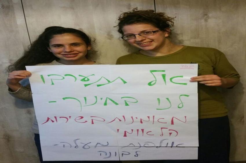 حملة احتجاجية لطالبات يهوديات ضد خدمة النساء العسكرية