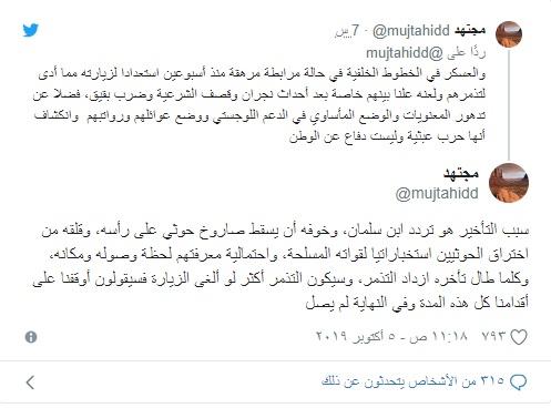ابن سلمان يخطط لزيارة حدود اليمن بهذه الطريقة