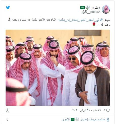 محمد بن سلمان يكفكف دمعه