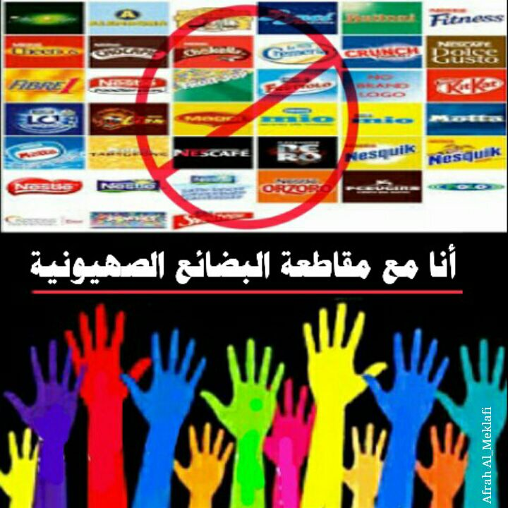 """إطلاق حملة شعبية لمقاطعة البضائع """"الإسرائيلية"""" في العالم الإسلامي"""