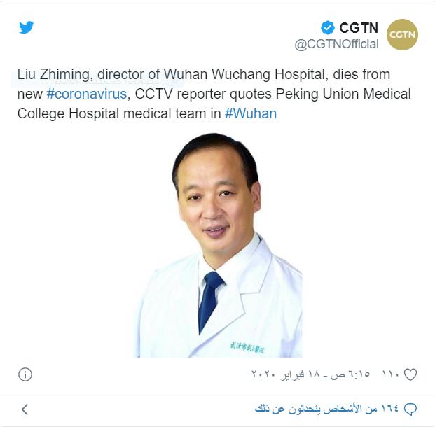 """""""كورونا"""" يقتل مدير مستشفى في ووهان الصينية"""