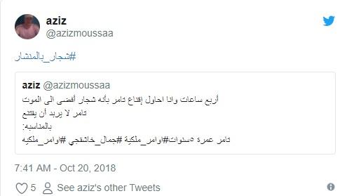 """""""#شجار_بالمنشار"""" يشعل مواقع التواصل"""