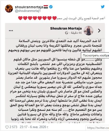 تعليق ناري من ممثلة سورية على جريمة القتل بمنزل نانسي عجرم (صورة)