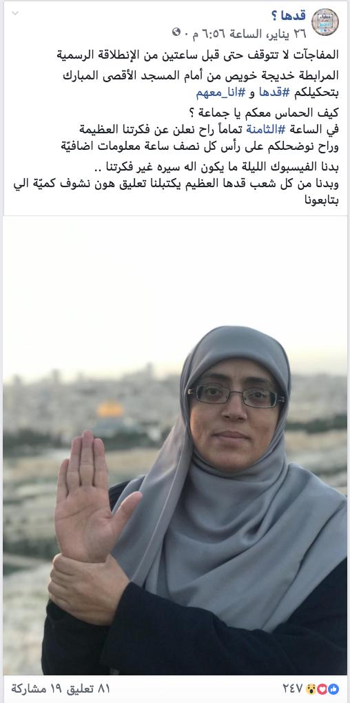 """نشطاء يطلقون مشروع """"سفراء ضد التطبيع"""" مع الاحتلال"""