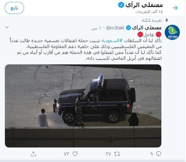 اعتقالات سعودية جديدة ضد الفلسطينيين