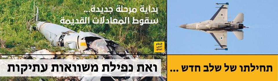 رسائل تهديد من حزب الله للاحتلال الإسرائيلي