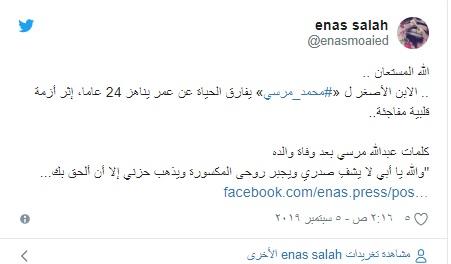 """منشور مؤثر لنجل مرسي """"المتوفى"""" عن والده.. هذا ما قاله"""