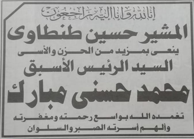 المشير طنطاوي ينشر في جريدة الأهرام نعي حسني مبارك (صورة)