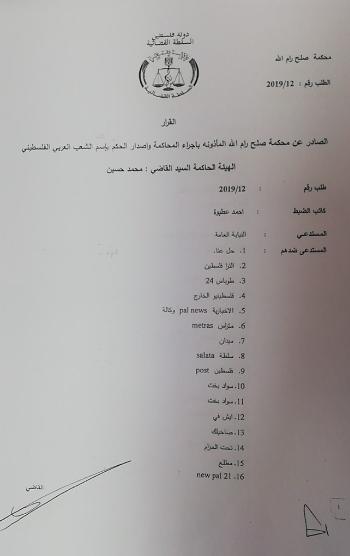 هذه قائمة المواقع المحجوبة بقرار قضائي من رام الله