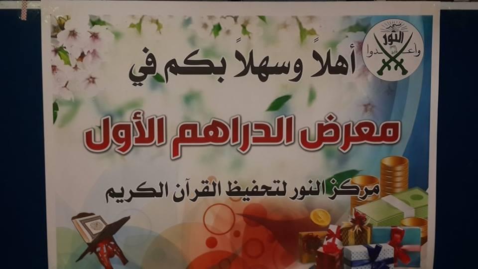لجنة القرآن الكريم تنظم متجر الدراهم بالبريج
