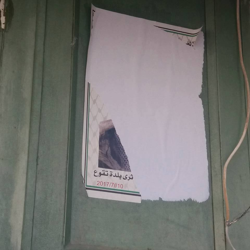 """الاحتلالُ يمزّقُ صور الشهدين """"التنوح"""" و""""جبرين"""" في بيت لحم"""