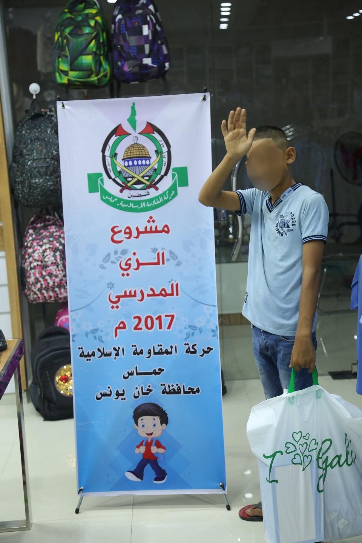 حماس بخان يونس تطلق مشروع الزي المدرسي