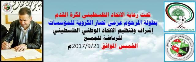 اتحاد الرياضة للجميع جاهزون لإطلاق بطولة المرحوم عزمي نصار