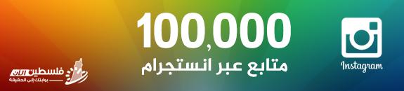 100 ألف عبر انستجرام