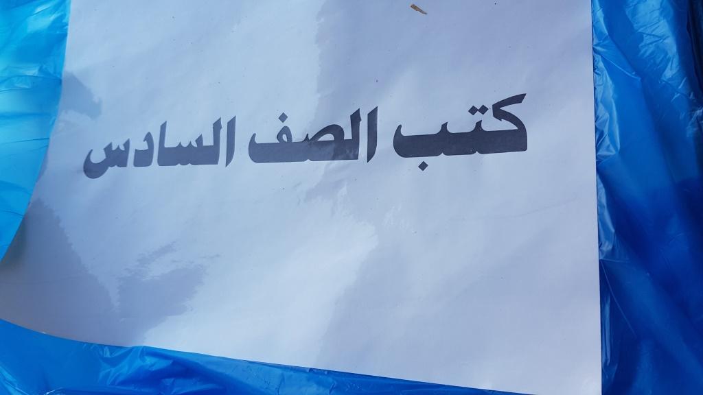 جمعية سلام تُزود التعليم بوسائل تعليمية وكتب مكبرة