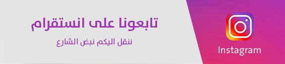 صفحة وكالة فلسطين الآن على الانستقرام