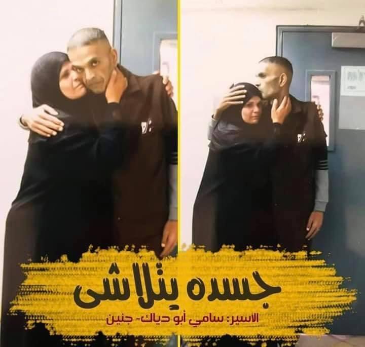 والدة سامي أبو دياك تطلق النداء الأخير لإنقاذه