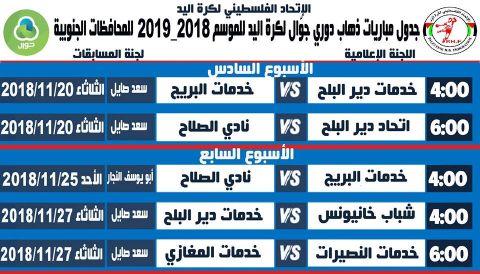 موعد جديد للمباريات المؤجلة في دوري اليد