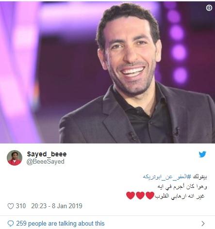 حملة إلكترونية واسعة للعفو عن أبو تريكة