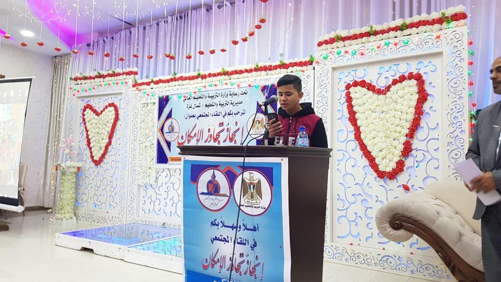 مديرية شمال غزة تستعرض باقة من إنجازاتها التربوية والمجتمعية
